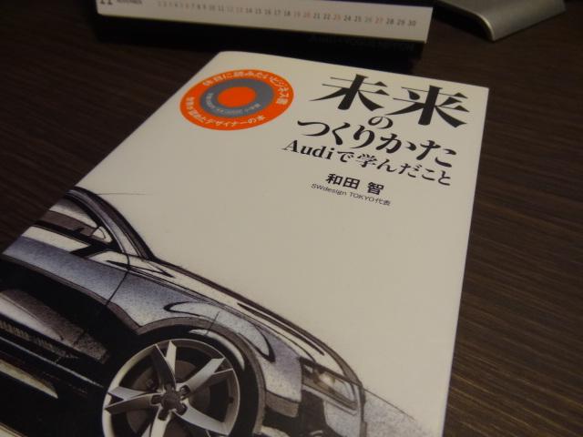 和田智さんの「未来のつくりかた Audiの学んだこと」を読みました