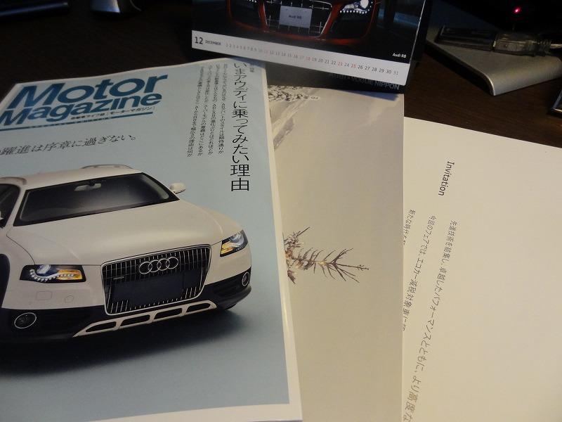 AudiからMotor Magazine 10月号特集記事冊子が送られてきました。