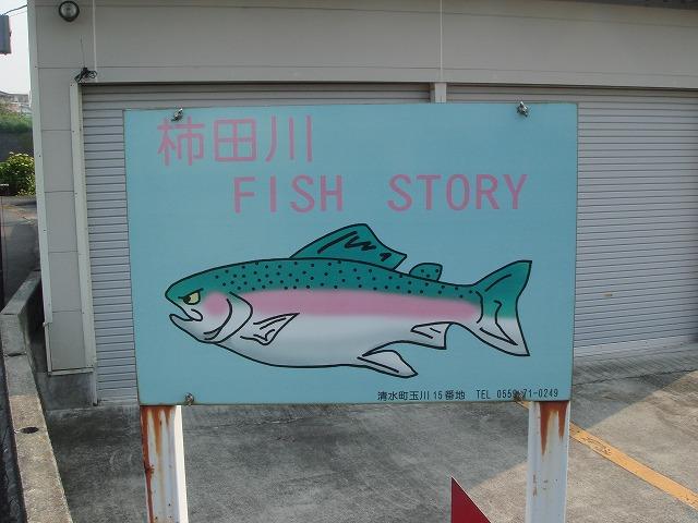 2008年05月23日 柿田川フィッシュストーリーに行ってきました。