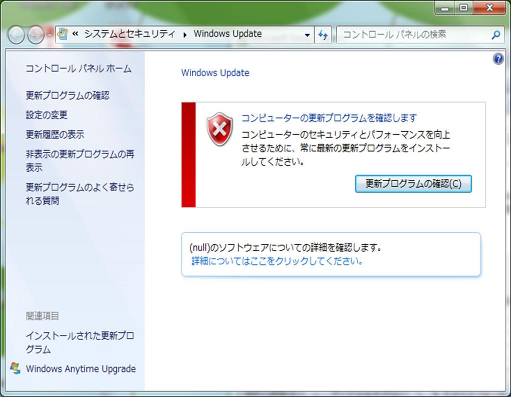 「現在サービスが実行されていないため、Windows Update で更新プログラムを確認できません。」と表示された時の対処法