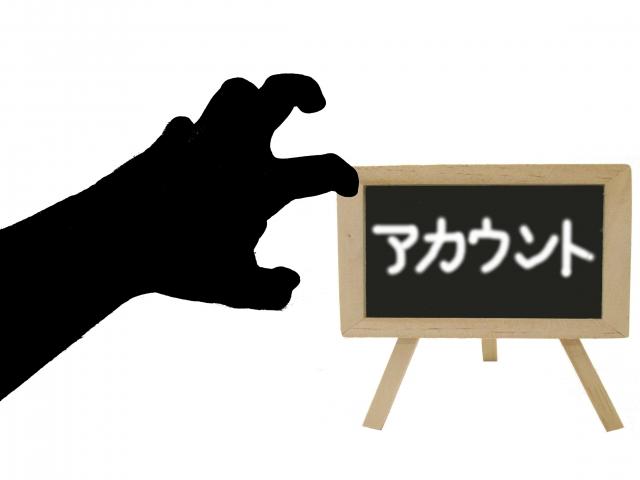 「Amazon Services Japanアカウントを更新する最後の警告メール」という詐欺メール