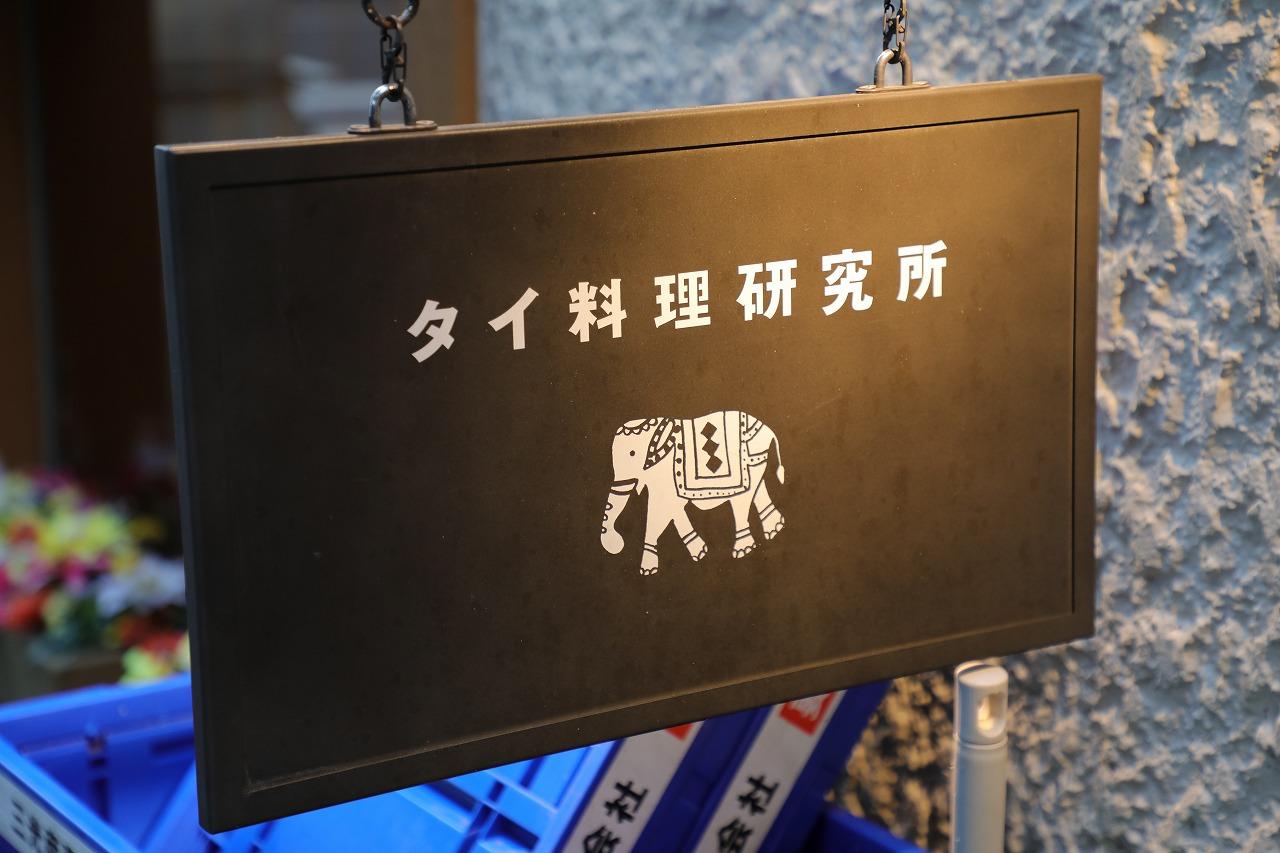 渋谷でタイ料理食べるなら「タイ料理研究所」がおすすめ