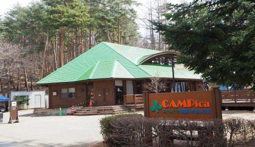初キャンプ「PICA八ヶ岳明野(旧:キャンピカ明野ふれあいの里)」に行きました。