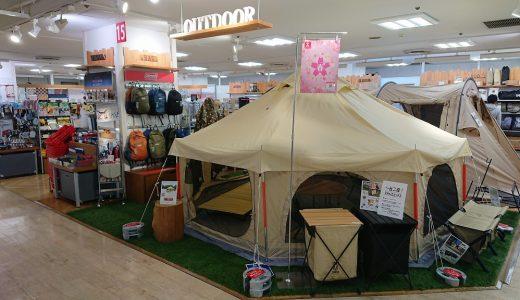京王アートマン聖蹟桜ヶ丘店に出来たアウトドア用品コーナーはDODの聖地だった